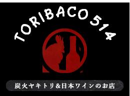 高松駅前の焼鳥「TORIBACO514」